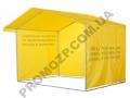 палатка_для_торговли_3х2_жёлтая,_палатка_для_торговли_Днепропетровск,_Купит__торговую_палатку_Днепропетровкск