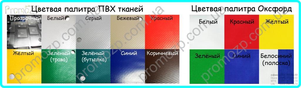 выбрать цвет палатки, цвета тканей пвх, цвета ткани оксфорд, палаточная ткань оксфорд 150, тентовая ткань пвх, 0961731992
