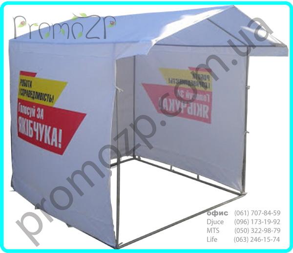 агитационная палатка 2х2 метра