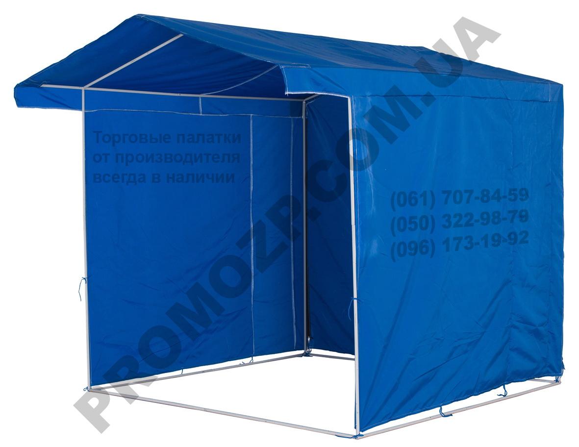 торговая палатка 2х2 синяя, купить торговую палатку Донецк, купить торговую палатку в Донецке