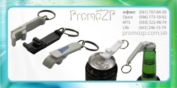 Брелок-бутылкооткрыватель сувенирный 2 в 1 под печать логотипа, брелок открывашка, брелок открывалка под печать